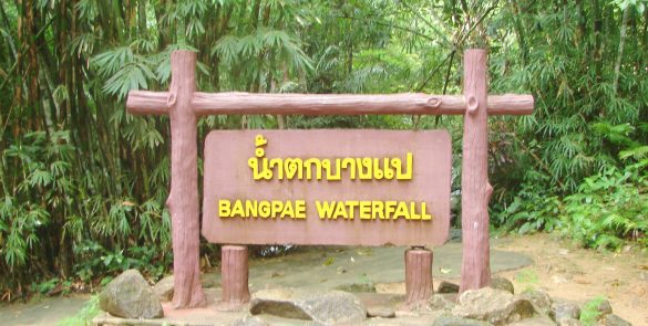 Водопад Банг Пэ (Bang Pae Waterfall). Пхукет