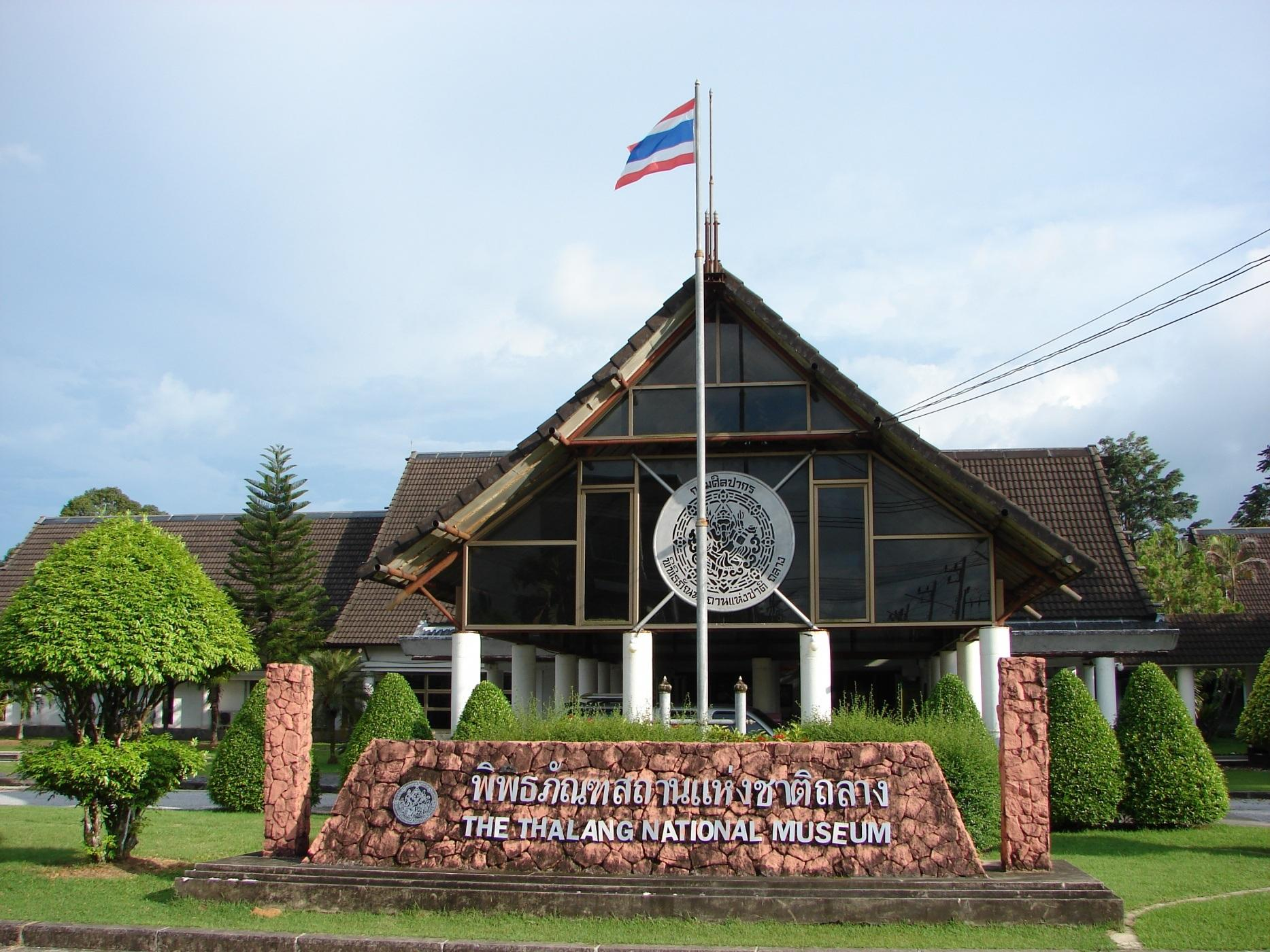 Музей Таланга (Thalang National Museum), Пхукет
