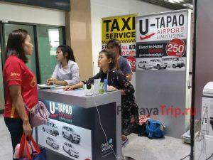U-Tapao Airport Limousin